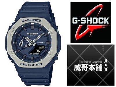 【威哥本舖】Casio原廠貨 G-Shock GA-2110ET-2A 農家橡樹 經典八角雙顯錶 GA-2110ET