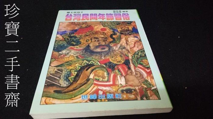 【珍寶二手書齋FA88】《台灣民間年節習俗-鄉土民俗2》ISBN:9577381502│世峰│陳瑞隆編