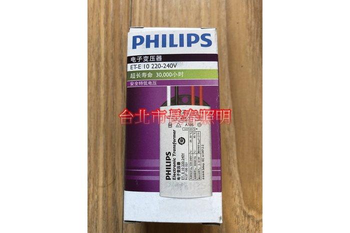 台北市長春路 飛利浦 PHILIPS LED ET-E 10 220-240V LED MR16 專用 變壓器