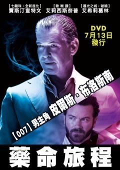 合友唱片 面交 自取 藥命旅程 Urge 全新正版 DVD 【007】皮爾斯布洛斯南 【暮光之城:破曉】艾希莉葛琳