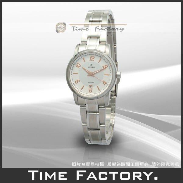 【時間工廠】全新原廠正品 MIRRO 時尚白面數字盤 女錶