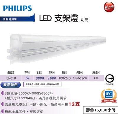 【高雄批發】飛利浦 Philips 18w LED 4呎 支架燈 層板燈 吸頂燈 BN018 明亮 黃光 高雄市