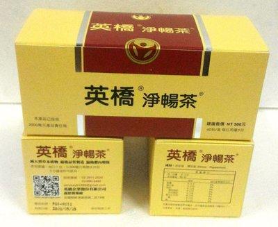 英橋淨暢茶 - 每盒$450 - 買八送二 限時再送花東好米