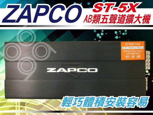 九九汽車音響【ZAPCO】ST-5X 五聲道擴大機.內建高/低通電子分音器