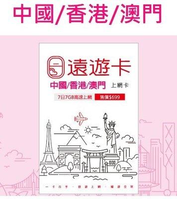 【上網卡】遠遊卡 出國旅遊中國、香港、澳門 7天上網吃到飽(7GB)