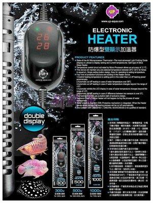 免運費~新鮮魚水族館~實體店面 台灣雅柏UP 滑鼠 雙顯示控溫器 500W 附保護套 全配