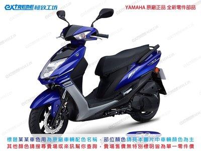 [極致工坊]YAMAHA 原廠 四代勁戰 烤漆 右 側條 踏板飾條 邊條 邊軌 車殼 單邊裝 藍車色用