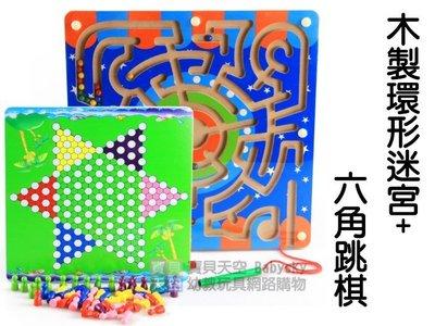 ◎寶貝天空◎【木製環形迷宮+六角跳棋】二合一,磁性走珠玩具,磁性運筆迷宮,桌遊,幼兒益智手眼協調