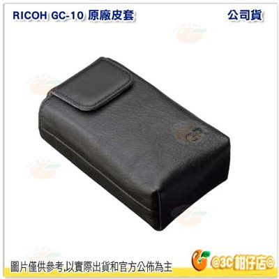 @3C 柑仔店@ 理光 RICOH GC-10 原廠皮套 GC10 公司貨 GR III 適用 相機包 收納袋 GR3