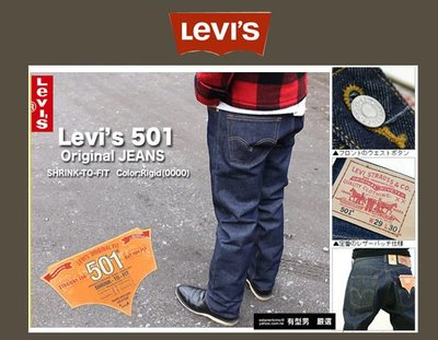 有型男~ Levis 501 Original Shrink-to-Fit #0050100000單寧原色 陳冠希最愛