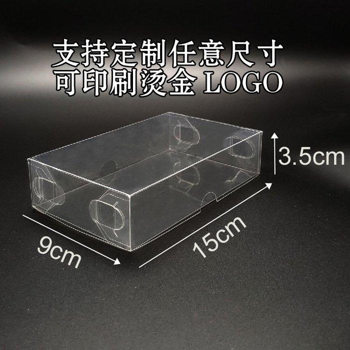 戀物星球 熱銷PVC天地上下蓋PP飾品包裝盒塑料盒透明包裝盒15*9*3.5cm