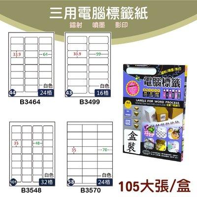 【現貨供應】鶴屋 B3464/B3499/B3548/B3570  標籤紙 出貨 信封貼 影印 雷射 噴墨 貼紙 分類