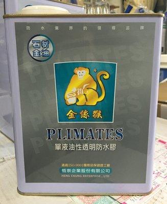 【星芯小舖】(免運) 金絲猴 P-226-1 單液 油性 透明 防水膠 金油 ( 5加侖 )