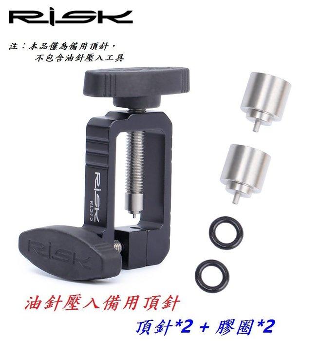 《意生》RISK自行車油針壓入工具備用頂針 碟煞油針安裝工具 碟剎油管接頭頂入器油壓碟型煞車油碟置入器壓入器