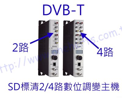 SDT-4 DVB-T 4路調變器 4...