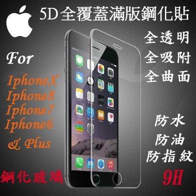 IphoneX 8 7 6 6s Plus 5D滿版鋼化玻璃保護貼 Iphone X 8+ 7+ 6+ 全透明鋼化玻璃貼