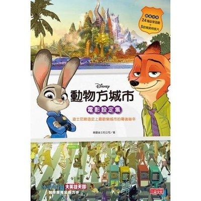 動物方城市電影設定集:迪士尼史上最歡樂城市的幕後祕辛 三采(購潮8)