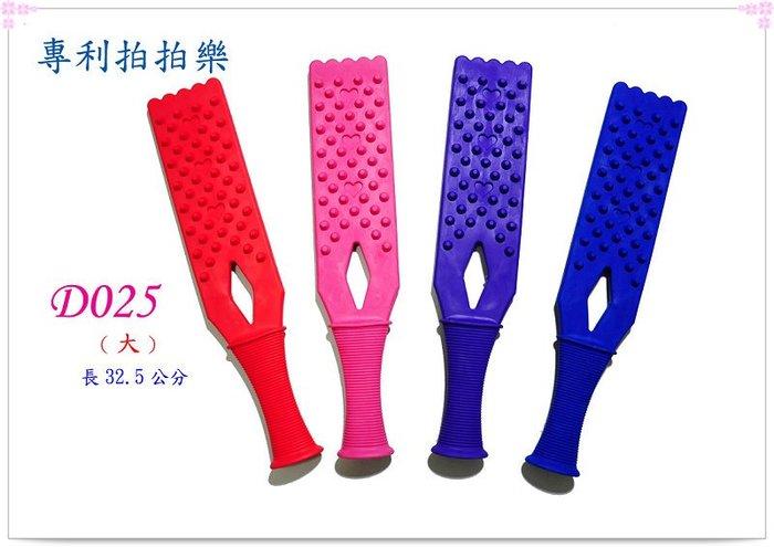 【白馬精品】(大支)台灣製專利神奇拍拍樂、舒活健康拍、拍痧棒、養生拍、拍拍棒、拍打棒