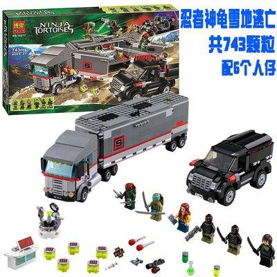 兼容樂高忍者神龜雪地追逐戰79116男孩益智拼裝積木兒童玩具10277 台北市