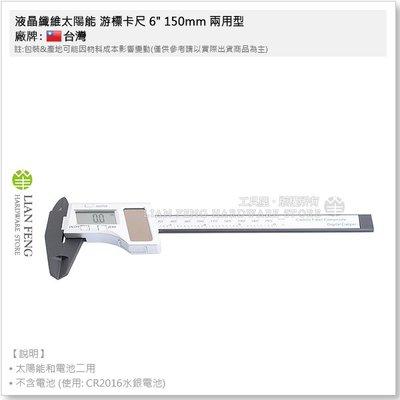 【工具屋】*含稅* 液晶纖維太陽能 游...