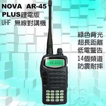 《實體店面》NOVA AR-45 PLUS 防震耐摔 單頻 鋰電版 UHF 對講機 AR45