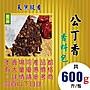 SA07【公丁香▪香料包▪食品►600g】✔正宗...