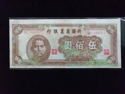933~中國近代紙鈔~民國三十五年35年~新疆商業銀行~伍佰圓500元一張【品相如圖】
