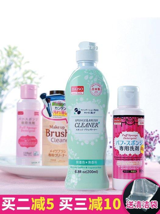 乾一日本daiso大創粉撲清洗劑二合一海綿美妝蛋化妝刷粉刷氣墊清潔劑