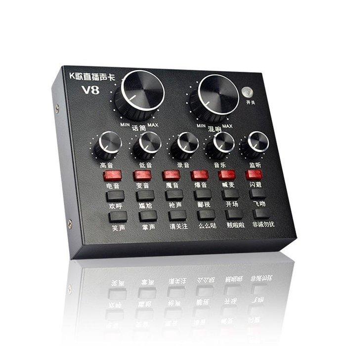 電腦周邊好物直播聲卡變聲器 聲效卡 直播必備 可接多手機 12種電音 6種模式 情境場景一鍵操控 全民K歌【LL】