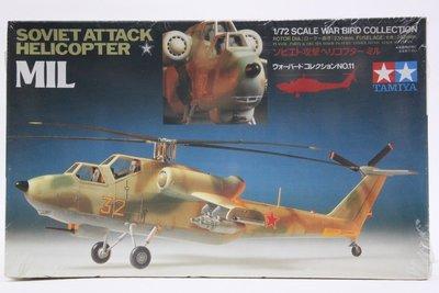 【統一模型】TAMIYA《蘇聯攻擊直昇機-米格 ATTACK HELICOPTER - MIL》1:72 # 60711