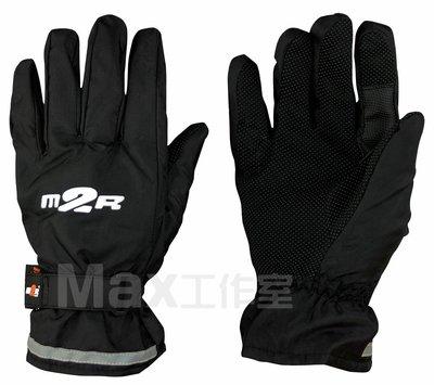 Max工作室~手套【M2R G-07(G07)】防風、保暖 手套~黑~超商取貨OK哦^^