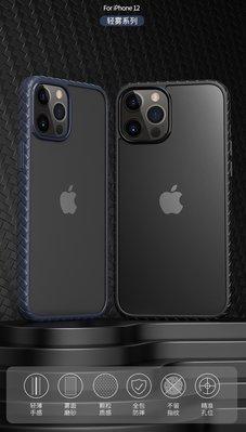 KINGCASE (現貨) memumi iPhone12 /12 Pro 6.1吋 編織邊框 透明背蓋 手機殼保護套