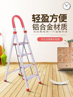 鋁合金家用梯子加厚四五步梯折疊扶梯樓梯多功能室內人字梯凳 ATF芊芊思語 (可開立發票)