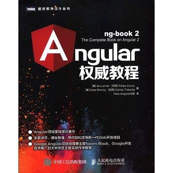 簡體書B城堡 Angular權威教程 ISBN-13: 9787115451583 出版商: 人民郵電出版社