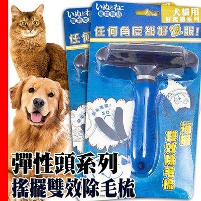 【🐱🐶培菓寵物48H出貨🐰🐹】寵物物語》BD-880122好梳適彈性頭系列犬貓用搖擺雙效除毛梳/支 特價320元