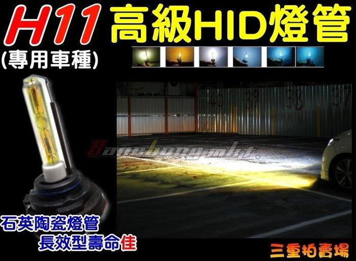 三重賣場 H11專用車系 HID燈管(內有H11適用車種) 正雪萊特製造 高規格高亮度 另有各式規格HID 安定器 燈泡