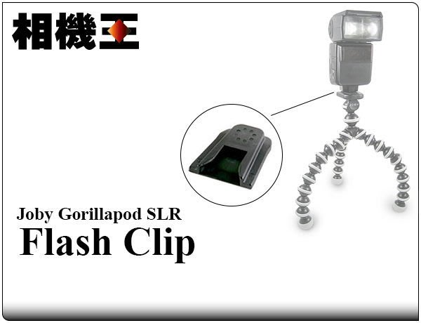 ☆相機王☆Joby Flash Clip﹝勾樂拍Gorillapod SLR專用閃燈快拆板﹞現貨供應中 (5)