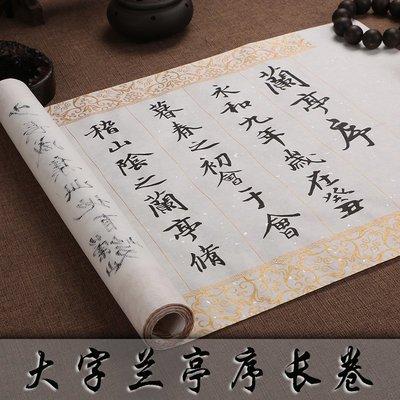 【AMAS】-王羲之行書蘭亭序中楷大字初學毛筆字帖楷書描紅臨摹宣紙3米長卷