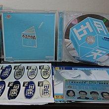 五月天-愛情萬歲 首版 附演唱會門票+貼紙等附件