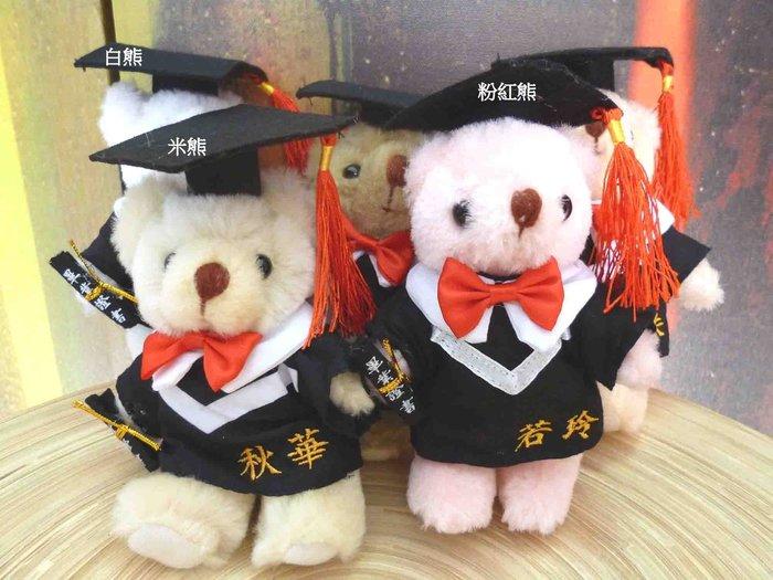 畢業熊含繡名字~5吋長毛學士熊~畢業禮物畢業典禮贈品畢業生禮物謝師禮品獎勵學生送學姊送學長博士熊