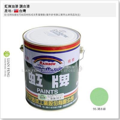 【工具屋】*含稅* 虹牌油漆 調合漆 #95 湖水綠 加侖裝 油漆 鐵材/木材/室內外 調薄劑使用松香水 面漆 台灣製