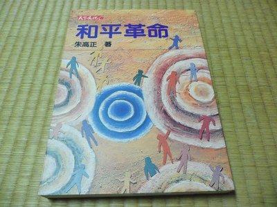 【阿公書房】3-3社會科學~和平革命...朱高正 著