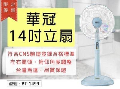 【14吋立扇】華冠 3段風速 涼風扇 夏扇 電扇 夏季涼扇 3葉片扇葉 110V 台灣馬達 室內流通 BT-1499