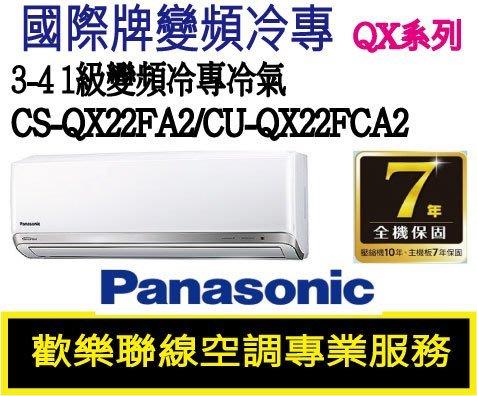 『免費線上到府估價』國際牌 3-4坪 1級變頻冷專冷氣 CU-QX22FCA2/CS-QX22FA2 QX系列