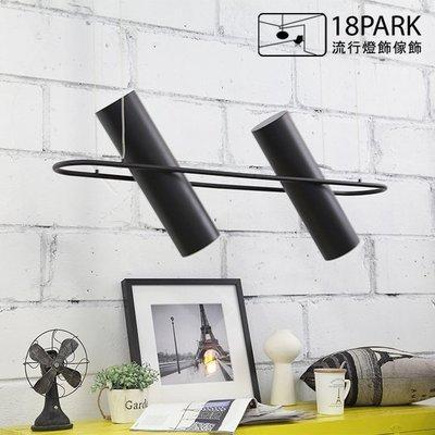 【18Park】簡約時尚 Locate  [ 定位吊燈-L-雙燈 ]