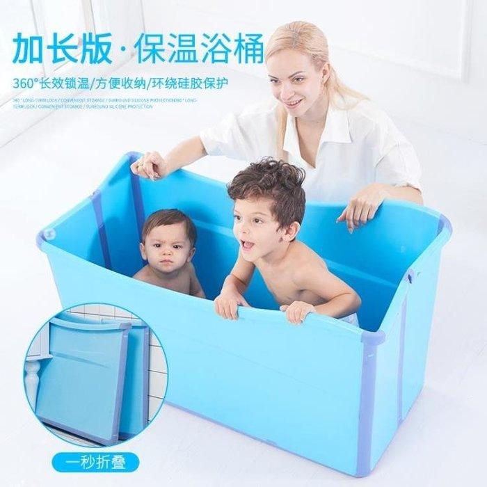 泡澡桶洗澡桶成人折疊 浴盆兒童家用 雙寶寶沐浴泡澡桶加厚可坐浴缸WY