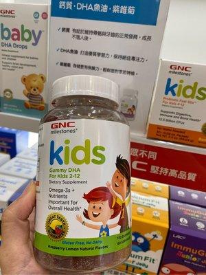 【Star】Gnc Kids Multi Gummy 水果味 綜合維他命 DHA 鈣 軟糖 2-12歲 120顆