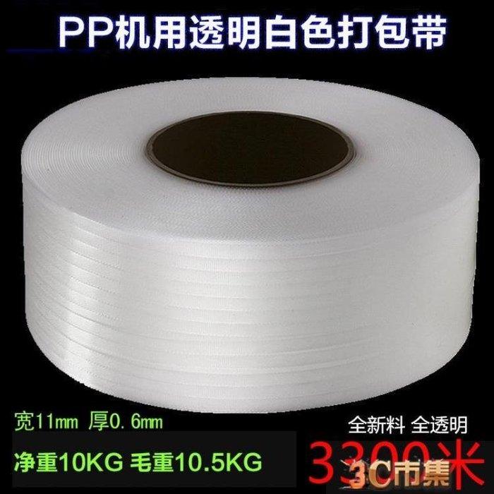 凈10kg3300米機用pp打包帶自動熱熔機用打包帶透明白色捆扎包裝帶