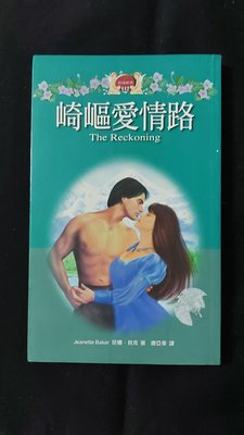 自購書,近新(價位100元以內買4送一) 崎嶇愛情路 The Reckoning,Jeanette Baker 珍娜貝克著作。Linda Julie mary