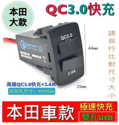 QC3.0本田大款喜美HONDA專用快充車充雙孔USB充電電源插座充電 CRV CIVCI  FIT HRV CIty